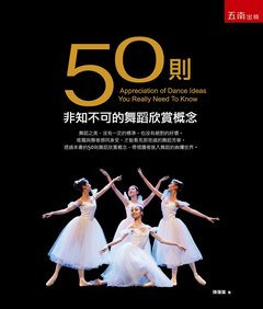 50則非知不可的舞蹈欣賞概念-cover