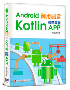 Android 御用語言:用 Kotlin 豪華開發 APP-cover