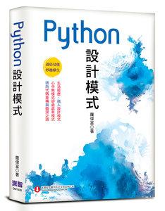 Python 設計模式-cover