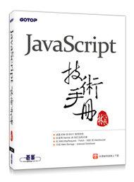 JavaScript 技術手冊-cover