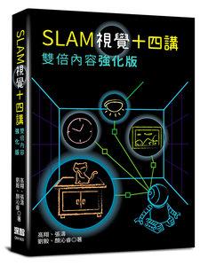SLAM 視覺十四講:雙倍內容強化版-cover