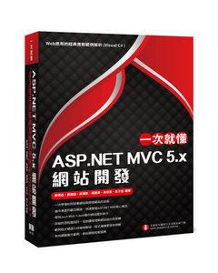 一次就懂 ASP.NET MVC 5.x 網站開發-cover