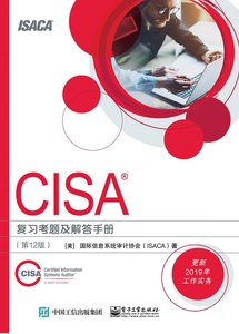 CISA 復習考題及解答手冊, 12/e (CISA Review Questions, Answers & Explanations Manual, 12/e)-cover