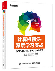電腦視覺與深度學習實戰:以 MATLAB、Python 為工具-cover