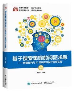基於搜索策略的問題求解——數據結構與C語言程序設計綜合實踐-cover