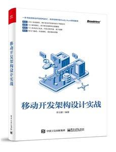 移動開發架構設計實戰-cover