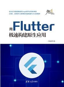 用 Flutter 極速構建原生應用-cover
