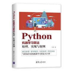 Python機器學習算法: 原理、實現與案例-cover