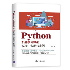 Python機器學習算法: 原理、實現與案例
