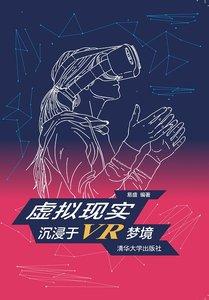 虛擬現實:沉浸於VR夢境-cover