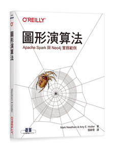 圖形演算法|Apache Spark 與 Neo4j 實務範例 (Graph Algorithms)-cover