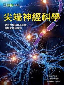 科學人博學誌:尖端神經科學-cover