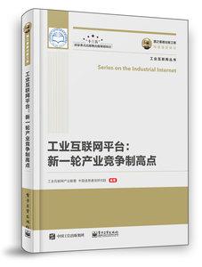 工業互聯網平臺:新一輪產業競爭制高點-cover