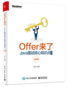 Offer 來了:Java 面試核心知識點精講 (原理篇)-cover