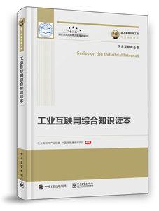工業互聯網綜合知識讀本-cover