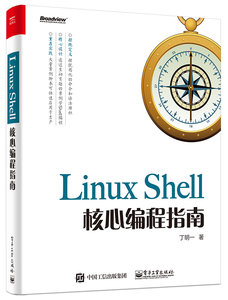 Linux Shell 核心編程指南-cover
