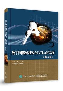數字圖像處理及 MATLAB 實現, 3/e-cover