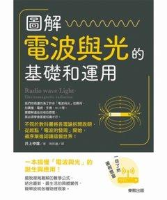 圖解 電波與光的基礎和運用-cover