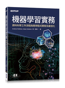 機器學習實務|資料科學工作流程與應用程式開發及最佳化 (Machine Learning in Production: Developing and Optimizing Data Science Workflows and Applications)-cover