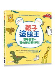 親子塗鴉王:簡單畫畫+藝術遊戲超好玩!(附動物吊飾圖卡)-cover