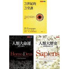 人類三部曲:人類大歷史、人類大命運、21世紀的21堂課-cover