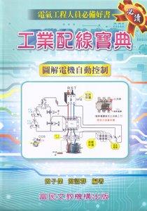 工業配線寶典 -- 圖解電機自動控制-cover