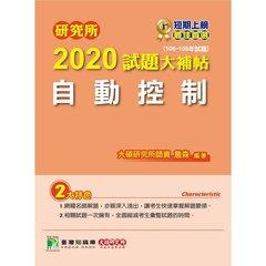 研究所 2020 試題大補帖【自動控制】(106~108年試題)-cover