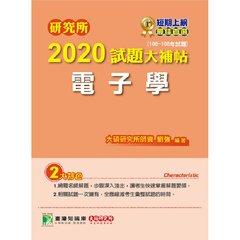 研究所 2020 試題大補帖【電子學】(106~108年試題)-cover