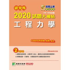 研究所 2020 試題大補帖【工程力學】(106~108年試題)-cover