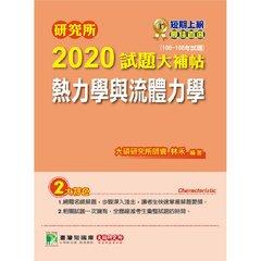 研究所 2020 試題大補帖【熱力學與流體力學】(106~108年試題)-cover