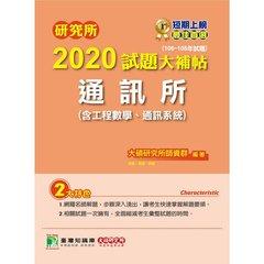 研究所 2020 試題大補帖【通訊所(含工程數學、通訊系統) 】(106~108年試題)-cover