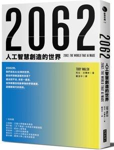 2062:人工智慧創造的世界-cover