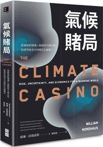 氣候賭局:延緩氣候變遷vs.風險與不確定性,經濟學能拿全球暖化怎麼辦?-cover