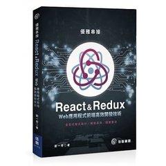 優雅串接 React & Redux Web 應用程式前端高效開發技術 (舊名: 前端首選:React+Redux 開發最漂亮的介面)-cover