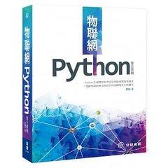 物聯網 Python 整合實戰 (舊名: 王者歸來:精通物聯網及Python)-cover