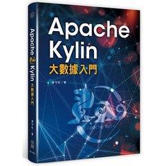 Apache Kylin 大數據入門 (舊名: 集華人智慧之大成:Apache Kylin 用中文處理大數據)-cover