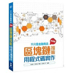 不只是金融商品:區塊鏈技術用程式碼實作 (熱銷版)(二版)-cover