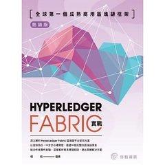 全球第一個成熟商用區塊鏈框架:HyperLedgerFabric 實戰 (熱銷版)-cover