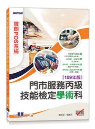 門市服務丙級技能檢定學術科 (微創POS系統)|109年版-cover