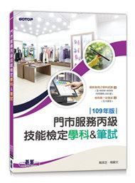 門市服務丙級技能檢定 -- 學科&筆試|109年版-cover