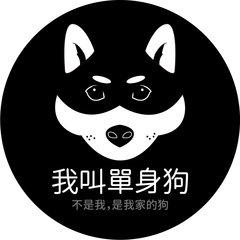 單身狗暗黑版貼紙 / Shiba-cover