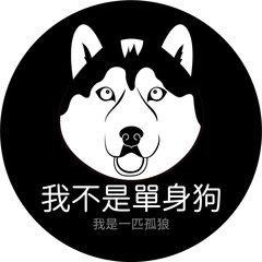 單身狗暗黑版貼紙 / Husky