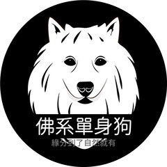 單身狗暗黑版貼紙 / Samoyed-cover
