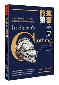 披著羊皮的狼:識破心理操縱術,不再成為情緒勒索和情緒暴力的受害者-cover