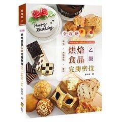 全攻略 烘焙食品乙級完勝密技:麵包╳西點蛋糕╳餅乾, 2/e-cover