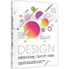 初學設計全攻略:設計入門一本搞定-cover