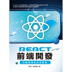 React 前端開發:同構應用與狀態管理-cover
