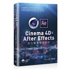 Cinema 4D & After Effects 廣告動畫特效精粹-cover