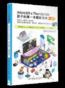 micro:bit x Thunder:bit:孩子的第一本創客指南-cover