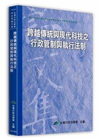 跨越傳統與現代科技之行政管制與執行法制-cover